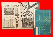 松竹座ニュース 京都新京極松竹座 メトロポリス上映告知広告入